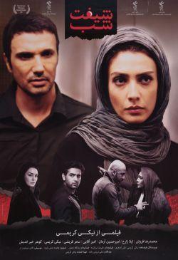 Shift Shab Iranian Film