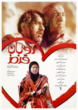 Red Ribbon Iranian Movie