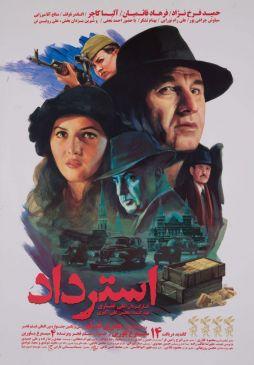 Esterdad Iranian Movie