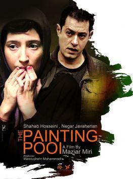 Hoze Naghashi Iranian Movie