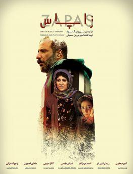 Zapas Persian Movie