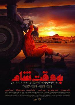 Damascus Time Persian Movie