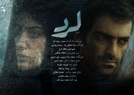 Lerd Iranian Movie