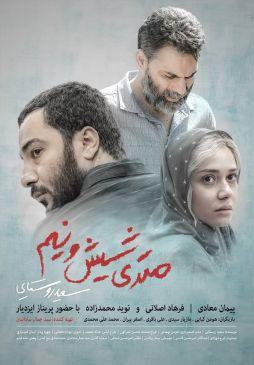 Metri Shisho Nim Iranian Film