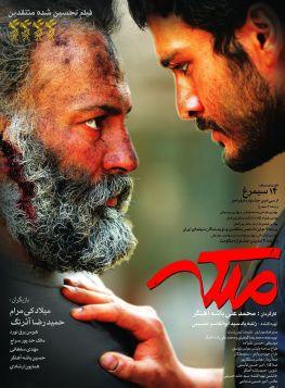 Malake Persian Movie