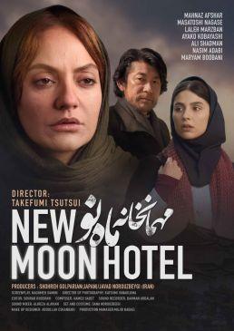 New Moon Hotel Iranian Movie
