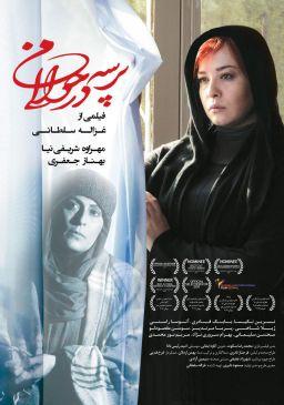 Parseh Dar Havali Man Iranian Film