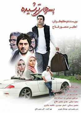 Pesarhaye Torshideh Iranian Film