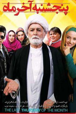 5Shanbe Akhar MahIranian Movie