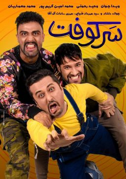 Sarkooft Iranian Movie