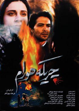 Cherike Hooram Iranian Movie