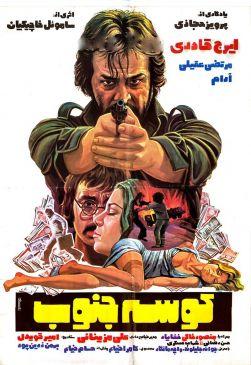 Kouse Jonoub Iranian Film
