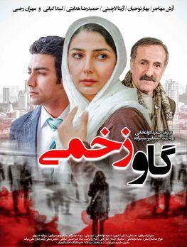 Gave Zakhmi Persian Film