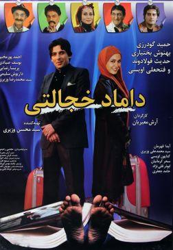 Damade Khejalati Iranian Film