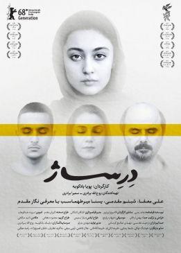 Dressage Iranian Movie