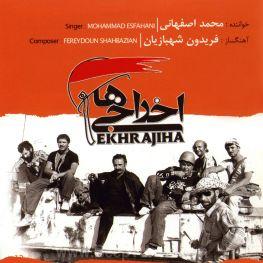 Ekhrajiha Iranian Film