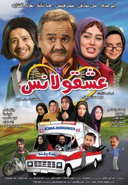 Eshghoolans Iranian Film