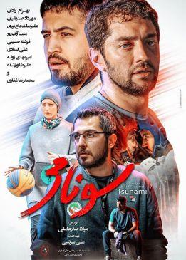Tsunami Persian Movie