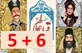 Ghebleye Alam Ghesmate 5+6
