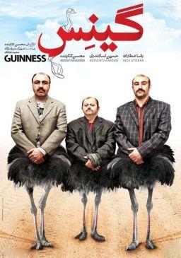 GuinnessIranian Movie