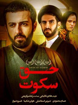 Haghe SokoutPersian Film