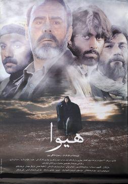 Hiva Iranian Film
