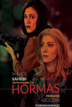 Hormas Full Movie