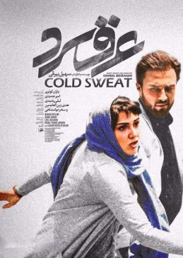 Araghe Sard Persian Movie