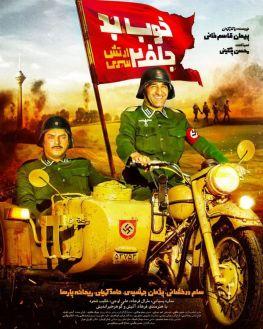 Khoob Bad Jelf 2Iranian Film