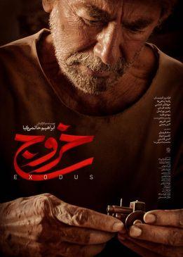 Khorouj Iranian Film