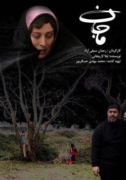 Moft Abad Iranian Film
