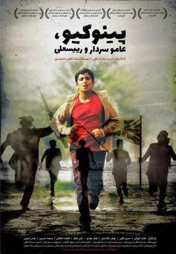 Pinochio Amoosardar And Reisali Persian Movie