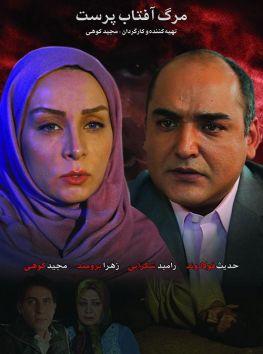 Marge Aftab Parast Iranian Movie