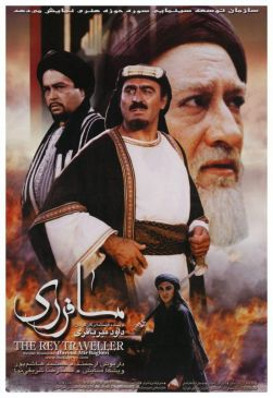 Mosafere Rey Persian Film