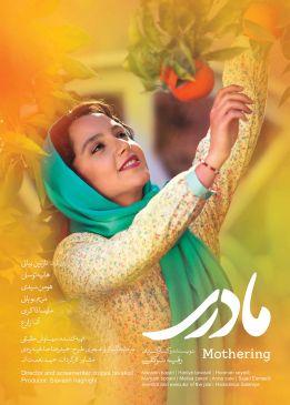 Madari Persian Movie