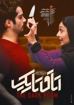 Otaghe Tarik Persian Movie