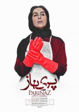 Parinaz Iranian Film