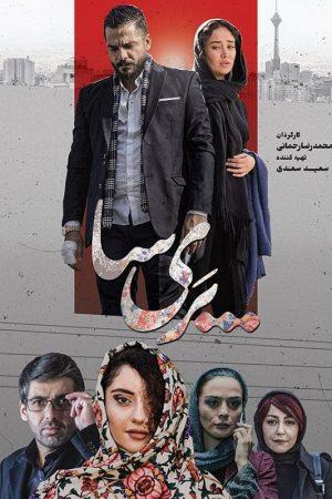 Parisa Movie