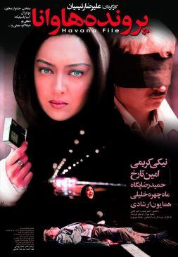 Havana Persian Film