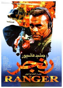 Fime Sinamai Renger 1978Persian Film