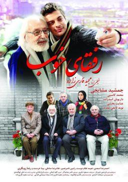 Rofaghaye Khoob Persian Film