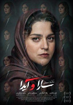 Sara And Aida Persian Movie