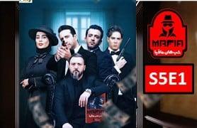 ShabHaye Mafia 3 S5 Part 1