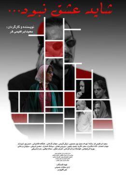Shayad Eshgh Nabood Iranian Movie