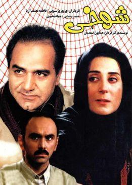 Shukhi Iranian Film