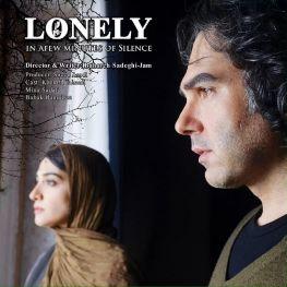 Tanha Dar Chand Daghigheh Sokoot Iranian Movie
