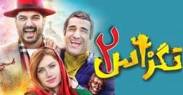Texas 2 Iranian Movie