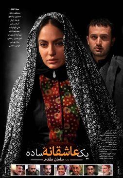 Yek Asheghaneh Sadeh Iranian Movie