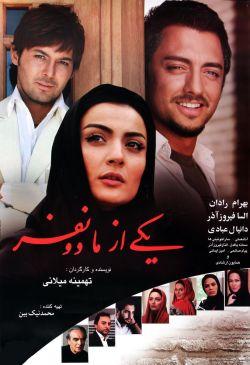 Yeki Az Ma 2 Nafar Persian Film