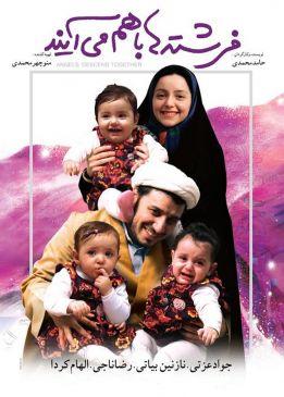Fereshteha Baham Miayand Persian Film